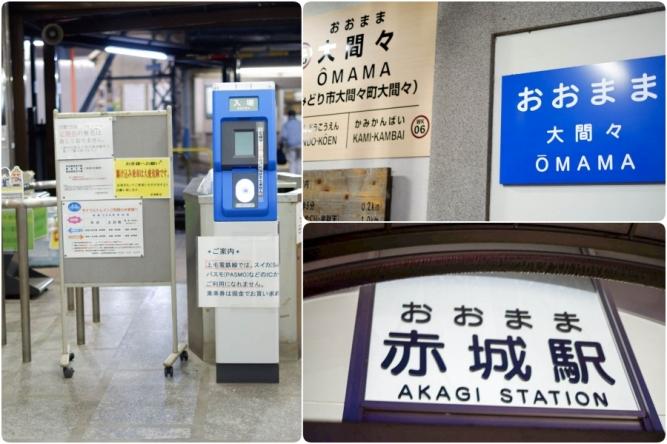 omama akagi station