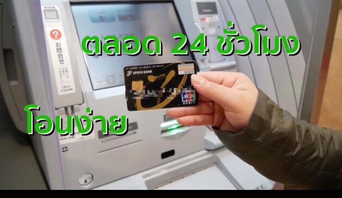 ธนาคารเซเว่นใช้ง่ายด้วยภาษาไทย หาที่กดได้ทั่วญี่ปุ่น